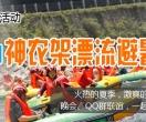 8月16-17日十堰网神农架漂流避暑二日游