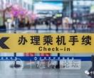 不带身份证也能在十堰乘飞机!全国203家机场先行